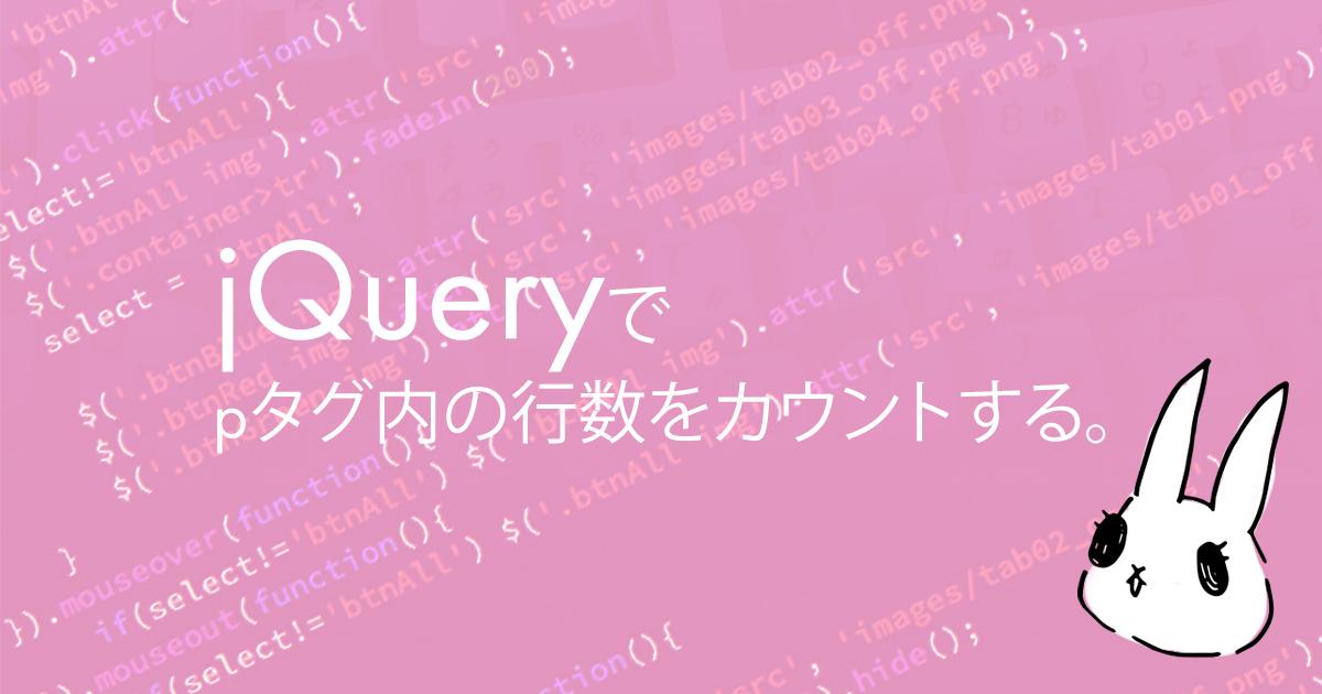 jQueryでpタグ内の行数をカウントする